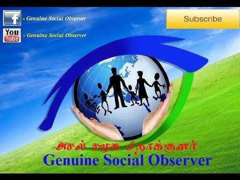 Genuine Social Observer