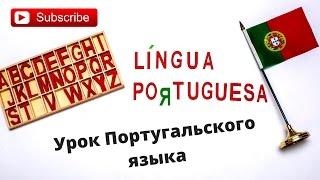 Урок Португальского Языка №1