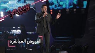 #MBCTheVoice -  العرض المباشر الأخير - حماقي يؤدي أغنيته 'أجمل يوم'