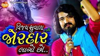 Jordaar Lago Cho - Vijay Suvada   New Live Program 2019   Vijay Suvada New Song   Folk Gujarati