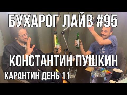 Бухарог Лайв #95: Константин Пушкин | KapaHTuH день 11