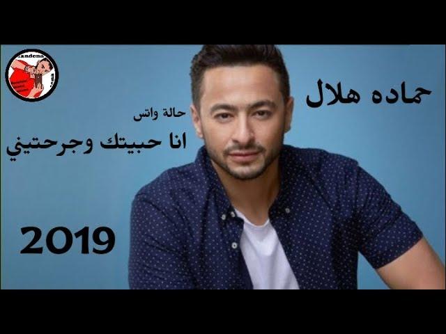 تحميل حالة واتس انا حبيتك وجرحتيني حماده هلال حمو بيكا 2019