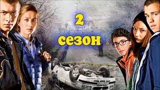 Чернобыль Зона отчуждения 2 сезон (2017) смотреть сериал онлайн  триллер к  сериалу
