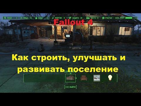 Как построить поселение в fallout 4