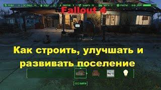 Как строить улучшать и развивать поселение в Fallout 4