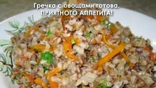 видео гречка с овощами