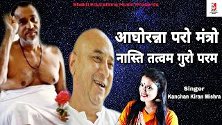 Aghoranna Paro Mantra Nasti Tatwam Guro Param | Aghora Naam By Kanchan Kiran Mishra | Devotional
