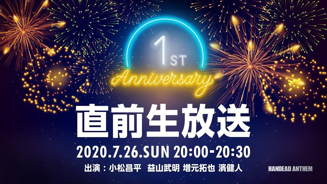 HANDEAD ANTHEM(#ハンセム)1st ANNIVERSARY【直前生放送】