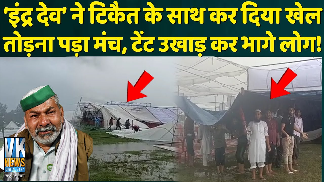 बारिश ने किसान नेताओ के मंसूबों पर पानी फेरा, तोडना पड़ गया मंच!