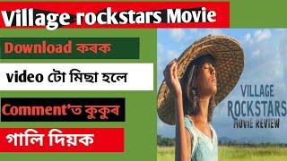 Village rockstar full movie HD quality download  Crazy Tech Assam  