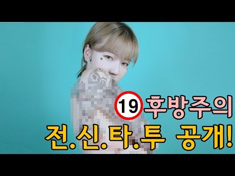 Awsome tattoo girl from Korea