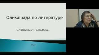 Подготовка к олимпиаде по литературе 24 12 2015 14 57 36