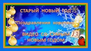 ✿Старый Новый год поздравления короткие. Видео со Старым Новым годом!✿