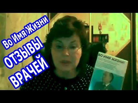 Во Имя Жизни отзывы врачей Дюсупов отзывы #Во_Имя_Жизни отзывы врачей