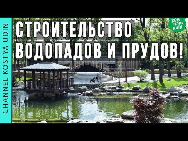 Строительство пруда и водопадов! (#LANDSCAPE) Ландшафтный дизайн для публичных мест