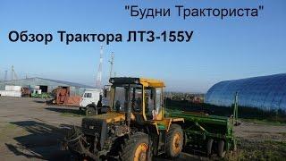 Обзор универсально-пропашного трактора ЛТЗ-155У