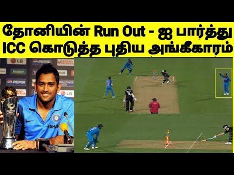தோனியின் திறமையை பார்த்து ICC செஞ்சதை பாருங்க | MS Dhoni | ICC | Cricket News