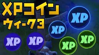 【フォートナイト】パープル ブルー グリーンXPコイン ウィーク3 全場所 チャプター2 シーズン3 【FORTNITE All Purple Blue Green XP Coin Week3】Lv