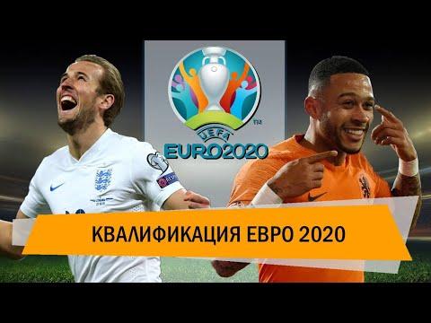 Итоги квалификации EURO 2020. Лучшие игроки и сборные отбора | Максимум Футбола