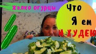 Дневник питания 🍆  | Что я ем и худею | Салат с огурцами | Не делайте его!!!