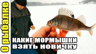 Мормышки начинающему на зимнюю рыбалку о рыбалке зимой