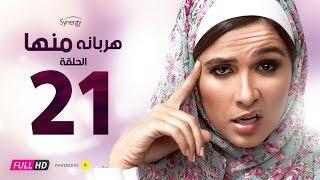 مسلسل هربانة منها - الحلقة الواحد والعشرون - بطولة ياسمين عبد العزيز | Harbana Mnha Series - Ep21