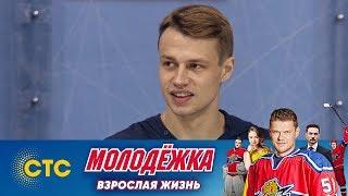 Антон Антипов снова в игре | Молодежка | Взрослая жизнь