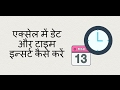 एक्सेल वीडियो - डेट और टाइम इन्सर्ट कैसे करें  - how to insert date and time in excel automatically in Hindi