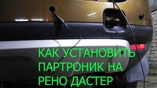 КАК УСТАНОВИТЬ ПАРКТРОНИК НА РЕНО ДАСТЕР(В данном видео: мы покажем как своими руками поставить парковочный радар на Renault Duster. Вы увидите точки подкл..., 2017-01-08T19:30:12.000Z)