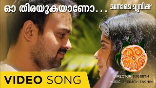 MADHURA NARANGA - Malayalam Title Song - Oh Thirayukayano