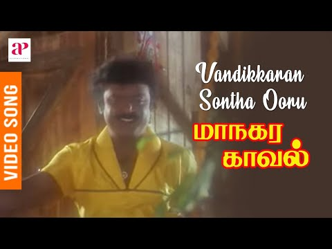 Managara Kaval Tamil Movie Songs | Vandikkaran Sontha Ooru Video Song | Vijayakanth | Chandrabose