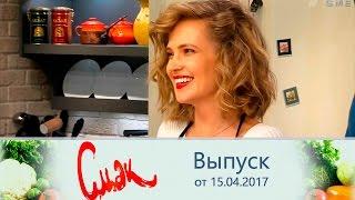 Смак - Гость Глюк'оZа.  Выпуск от15.04.2017