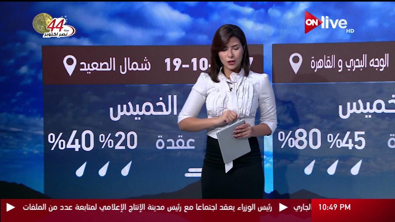 النشرة الجوية حالة الطقس غدا فى مصر والدول العربية الخميس 19