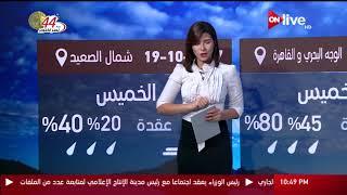 النشرة الجوية - حالة الطقس غداً فى مصر والدول العربية - الخميس 19 أكتوبر 2017