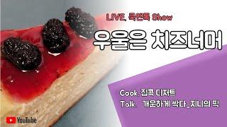 [쿡앤톡쇼 LIVE] 퀸라이브_집콕디저트 치즈케익