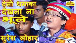 Suresh Lohar Marwadi Desi Bhajan Kalakar - Rajasthani Song - सुरेश लोहार भजन 2018 - मारवाड़ी भजन