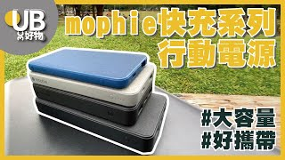 【mophie快充系列行動電源】文青感的行動電源?雙向Type-C快充 又美又好用|UB好物開箱