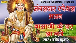 मंगलवार स्पेशल भजन बालाजी के दर आगये प्रमोद कुमार Most Popular Hanumanji Bhajan 2019 Sonotek