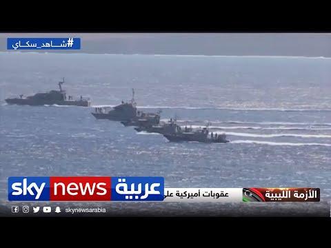 عقوبات أميركية على 3 ليبيين أداروا شبكة تهريب بغرب ليبيا  - نشر قبل 3 ساعة