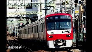 【走行音】京急1000形 三菱SiC ソフト変更後 1177編成  金沢文庫→[快特]→京急久里浜