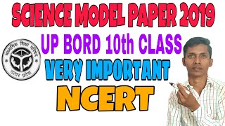 UP BORD 2019 / SCIENCE MODEL PAPER 10th class / 10th Class SCIENCE MODEL PAPER 2019 / SCIENCE 10th |