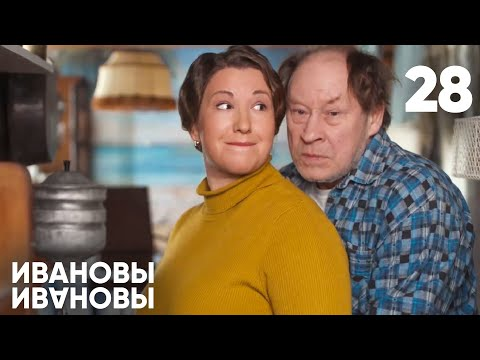 Ивановы - Ивановы   Сезон 2   Серия 28