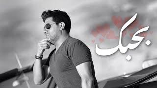 رضا - بحبك | Rida - Bahebbak