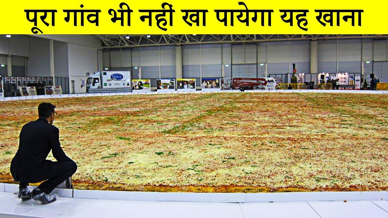 दुनिया के सबसे बड़े फूड आइटम   10 Biggest Food ever made in the World