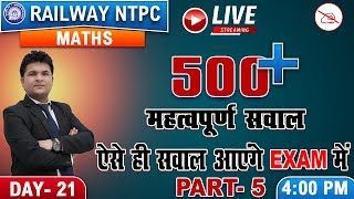 500 + Questions Series | Part 5 | Railway NTPC 2019 | Maths | 4:00 PM
