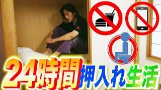 【超過酷】iPhone&ご飯禁止!人は24時間押入れの中で生活できるのか?【24時間伝説】