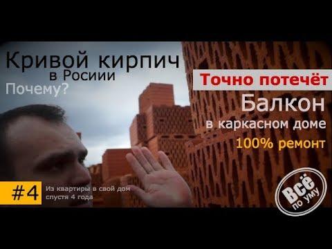 #4. Весь кирпич в России кривой. Что делать? Течет балкон. Ремонт SIKA BOND T8. Все по уму