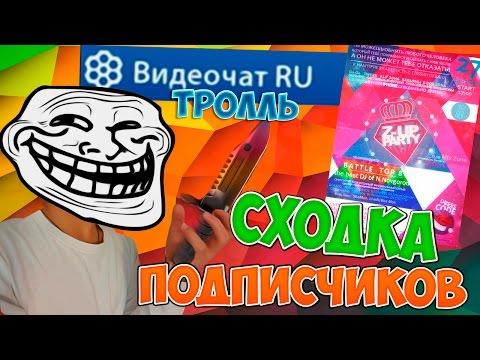 ТРОЛЛЬ В ВИДЕОЧАТЕ  | СХОДКА ПОДПИСЧИКОВ   Z-UP /Нижний Новгород |