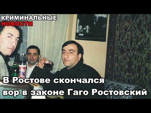 В Ростове скончался