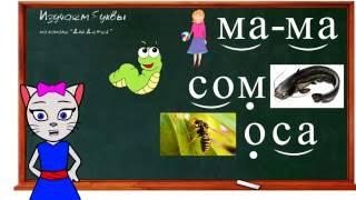 🎓 Урок 5. Учимся соединять открытые слоги вместе с кисой Алисой (0+)